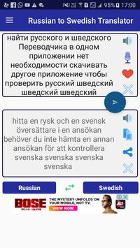 Russian Swedish Translator screenshot 3