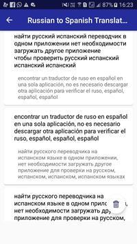 Russian Spanish Translator screenshot 11