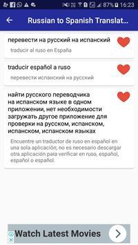 Russian Spanish Translator screenshot 12