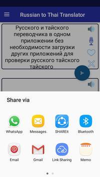 Russian Thai Translator screenshot 7