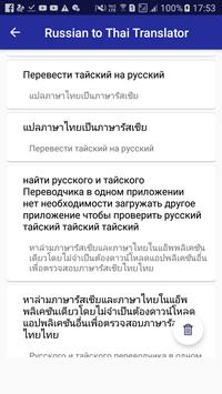 Russian Thai Translator screenshot 13