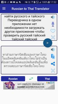 Russian Thai Translator screenshot 1