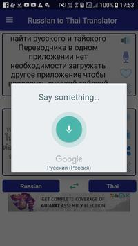 Russian Thai Translator screenshot 2