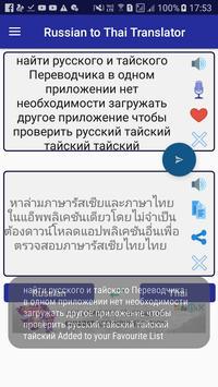 Russian Thai Translator screenshot 3