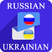 Russian Ukrainian Translator icon