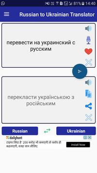 Russian Ukrainian Translator apk screenshot