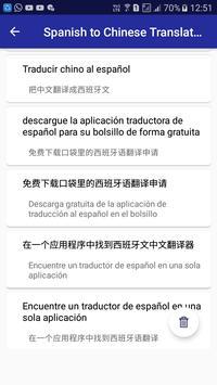 Spanish Chinese Translator screenshot 4