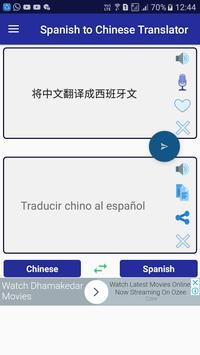 Spanish Chinese Translator screenshot 1