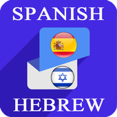 Spanish Hebrew Translator icon