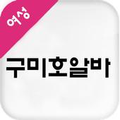 9알바 : 여성 전문 구인구직 icon