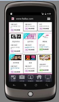 9알바 : 여성 전문 구인구직 screenshot 1