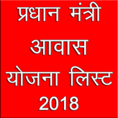 Pradhan Mantri Awas Yojana List icon
