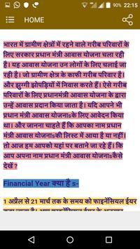 Pradhan Mantri Awas Yojana List poster