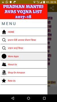 Pradhan Mantri Awas Yojana List screenshot 1