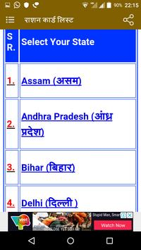 Pradhan Mantri Awas Yojana List screenshot 2