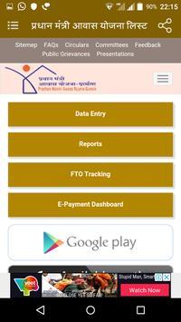 Pradhan Mantri Awas Yojana List screenshot 3