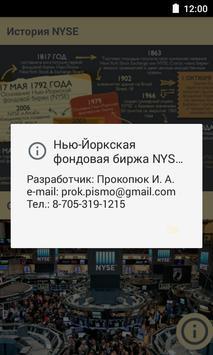 Нью-Йоркская фондовая биржа NYSE screenshot 2