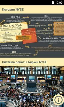 Нью-Йоркская фондовая биржа NYSE screenshot 4