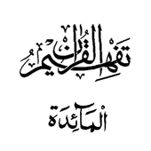 Tafseer - Tafheem ul Quran (Surah Al Maidah) icon
