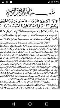 Tafseer - Tafheem ul Quran (Surah Al Maidah) apk screenshot