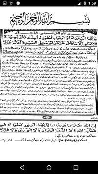 Tafseer - Tafheem ul Quran (Surah Al Maidah) screenshot 2