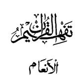 Tafseer - Tafheem ul Quran (Surah Al Anam) in Urdu icon