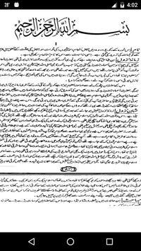 Tafseer - Tafheem ul Quran (Surah Al Anam) in Urdu screenshot 1