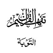 Tafseer - Tafheem ul Qaran (Surah Al Taubah) icon