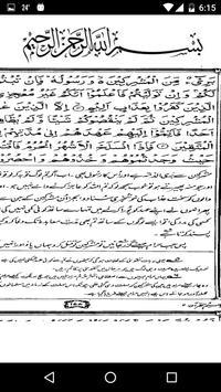 Tafseer - Tafheem ul Qaran (Surah Al Taubah) apk screenshot