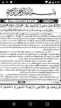 Tafseer - Tafheem ul Qaran (Surah Al Taubah) screenshot 2