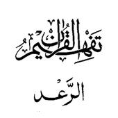 Tafseer - Tafheem ul Quran (Surah Ar Ra'd) icon