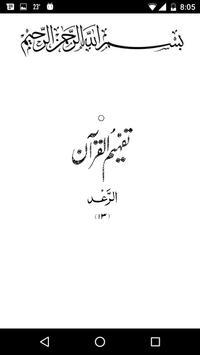 Tafseer - Tafheem ul Quran (Surah Ar Ra'd) screenshot 1