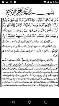 Tafseer - Tafheem ul Quran (Surah Ar Ra'd) screenshot 6