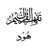 Tafseer - Tafheem ul Quran (Surah Hud) in Urdu icon