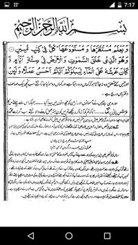 Tafseer - Tafheem ul Quran (Surah Hud) in Urdu screenshot 3