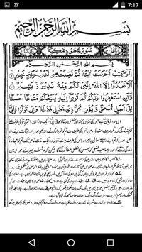 Tafseer - Tafheem ul Quran (Surah Hud) in Urdu apk screenshot