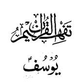 Tafseer - Tafheem ul Quran (Surah Yusuf) in Urdu. icon