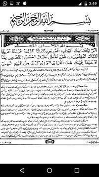 Tafseer - Tafheem ul Quran (Surah Yusuf) in Urdu. screenshot 2