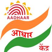 Aadhaar Kendra App icon