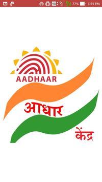 Aadhaar Kendra App apk screenshot