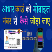 Aadhar Card Link with Mobile Number pro 2018 icon