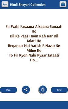 Hindi Shyaries apk screenshot