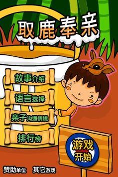 Deer Milker poster