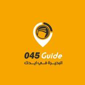 045 Guide icon