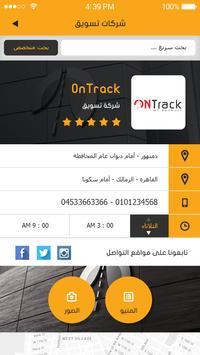 045 Guide apk screenshot