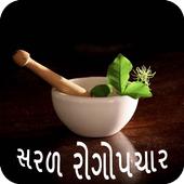 Saral Rogopchar - Ayurvedic Upchar in Gujarati icon