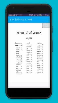 Saral Rogopchar - Ayurvedic Upchar in Gujarati screenshot 2