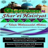 Gyarwhi ki Sharaei Haisiyat icon
