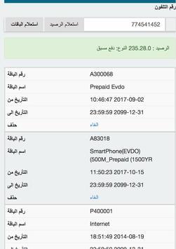 نور العلم باقات ورصيد يمن موبايل apk screenshot