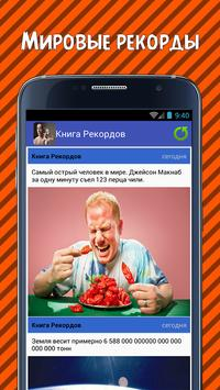Книга Рекордов apk screenshot